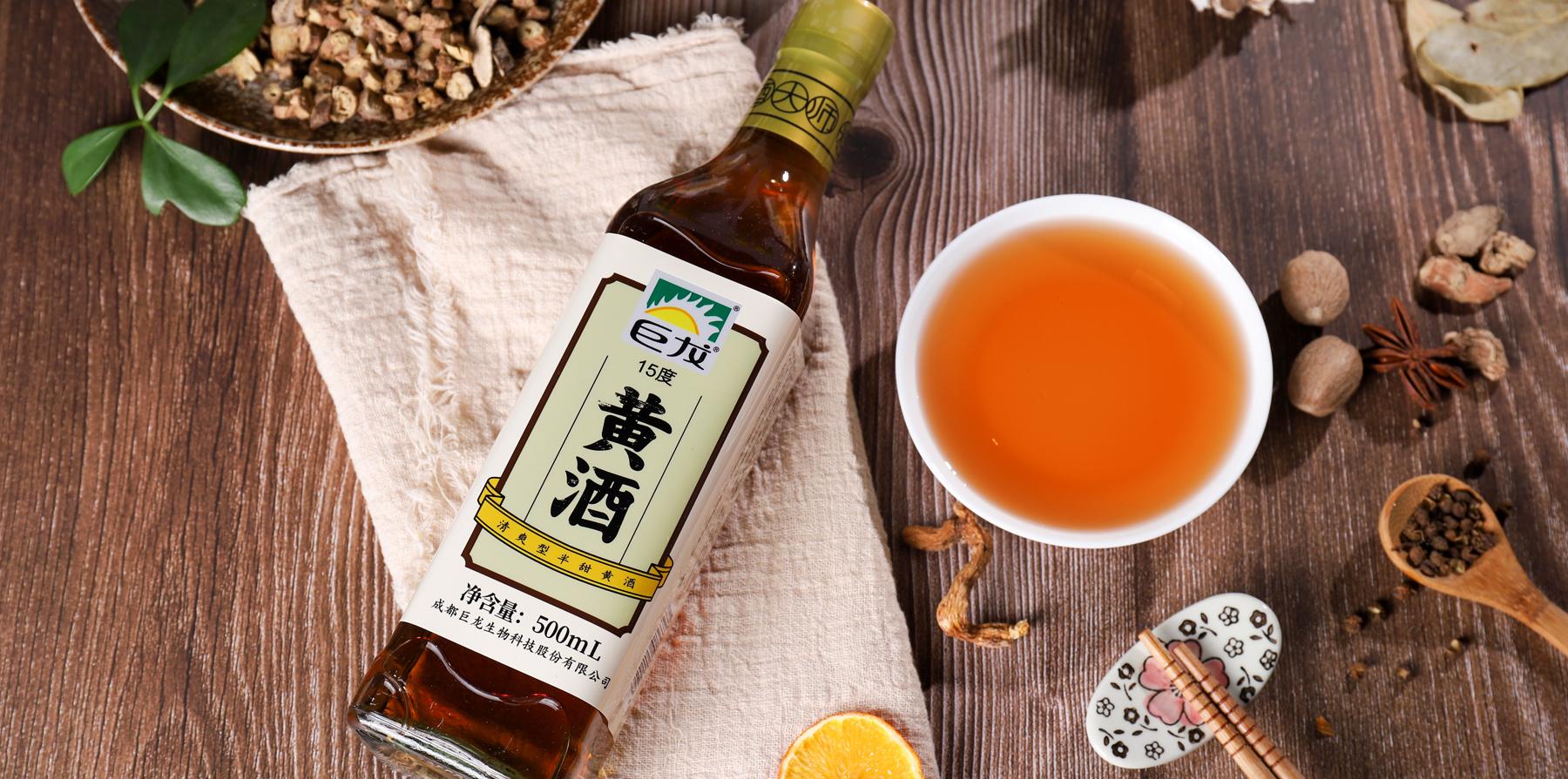 15°黄酒