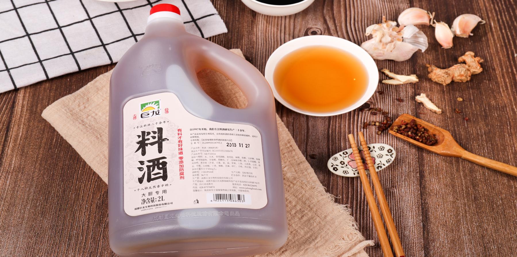 大厨2L料酒